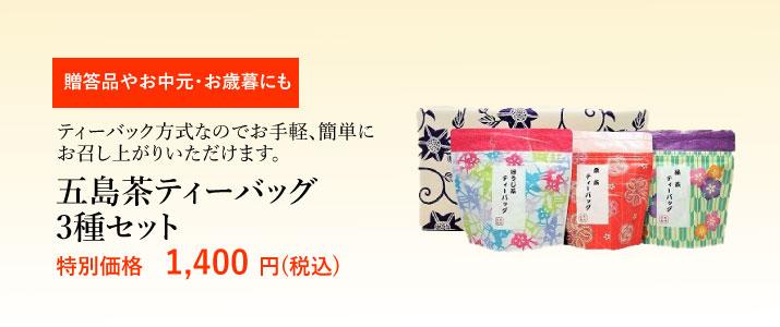 五島茶ティーバッグ3種セット
