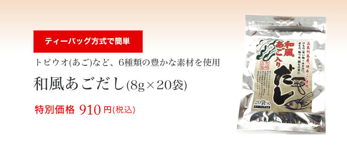 和風あごだし(8g×20袋)
